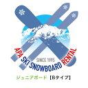 【送料無料】【レンタル】ジュニアスノーボードBセット シーズン...