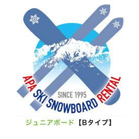 【送料無料】【レンタル】ジュニアスノーボードBセット シーズンレンタル 2019年8月1日より受付開始(スノボ スノーボード スノボレンタル スノーボードレンタル スノボシーズンレンタル スノーボードシーズンレンタル ジュニアスノボ ジュニアスノーボード スキーレンタル)