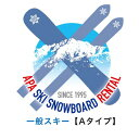 【送料無料】【レンタル】一般カービングスキーAセット シーズン...