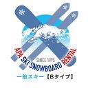【送料無料】【レンタル】一般カービングスキーBセット シーズン...