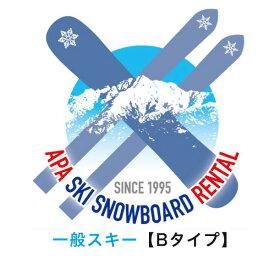 【送料無料】【レンタル】一般カービングスキーBセット シーズンレンタル 2019年8月1日より受付開始(レンタル スキー スキーレンタル スキーシーズンレンタル)
