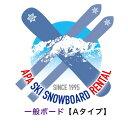 【送料無料】【レンタル】一般スノーボードAセット シーズンレ...