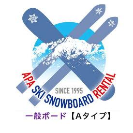 【送料無料】【レンタル】一般スノーボードAセット シーズンレンタル 2019年8月1日より受付開始(レンタル スノボ スノーボード スノボレンタル スノーボードレンタル スノボシーズンレンタル スノーボードシーズンレンタル)