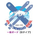 【送料無料】【レンタル】一般スノーボードBセット シーズンレ...