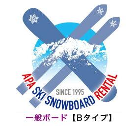 【送料無料】【レンタル】一般スノーボードBセット シーズンレンタル 2019年8月1日より受付開始(レンタル スノボ スノーボード スノボレンタル スノーボードレンタル スノボシーズンレンタル スノーボードシーズンレンタル)