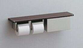 TOTO天然木棚付タイプ紙巻器 62シリーズYHB62NBS(収納BOX付)