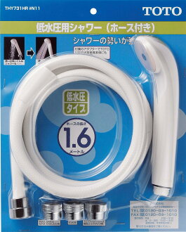 TOTO low pressure shower head hose with (THY731HR)