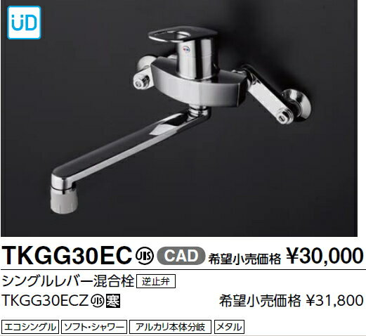 TOTO 【TKGG30EC】エコシングル水栓 GGシリーズ吐水切替タイプ