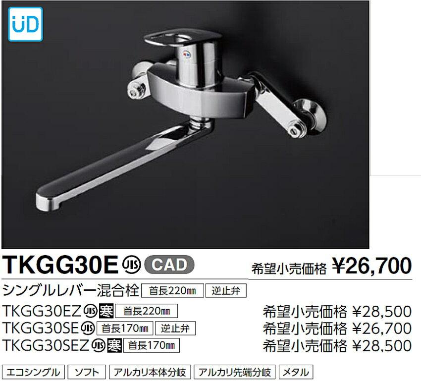 TOTO 【TKGG30E】エコシングル水栓 GGシリーズ
