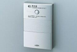 LIXILトイレ用擬音装置乾電池式120×30×185KS-602