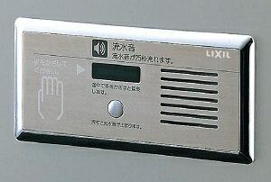 LIXILトイレ用擬音装置(パーテーション用)AC100V式247×41(埋込部31)×116KS-612