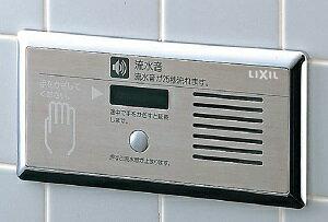 LIXILトイレ用擬音装置(タイル壁用)AC100V式247×102(埋込部92)×116KS-613