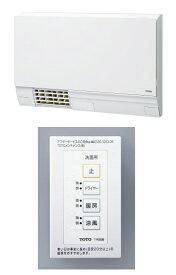 TOTO 洗面所用暖房機 【TYR330S】 電源直結式・ワイヤードリモコン