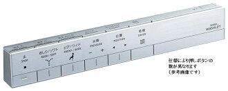 TOTO 신형 네오 레스트 전용 스틱 리모컨 (주문 제작 상품)
