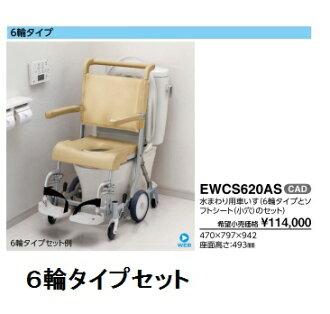 TOTO 물 용 휠체어 6 고리 타입 EWCS620AS