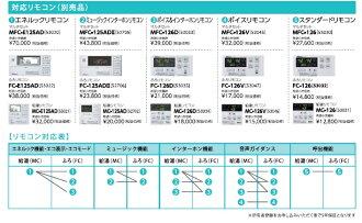 パロマエコジョーズ BRIGHTS series スタンダードリモコン MFC-126 multiset (bath remote controls, remote control water heater) manufacturer direct for cod orders cannot be accepted