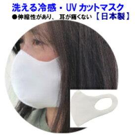 洗える冷感・UVカットマスク【日本製】発送 白2枚組 ホワイト 大人 レギュラーサイズ 普通サイズ 紫外線カット 接触冷感 在庫あり 立体 夏マスク ストレッチ 伸縮性 手洗い MASK 4セット以上で送料無料 フィット UVカット