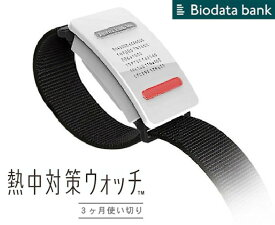 【biodatabank】≪熱中対策ウォッチ≫BDB20200601-3000