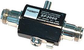 第一電波 SP3000 同軸避雷器 (NJ-NJ)  (雷サージ・プロテクター) アマチュア無線