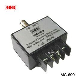 AOR MC-600 マッチング(整合)トランス (MC600)  エーオーアール BCL