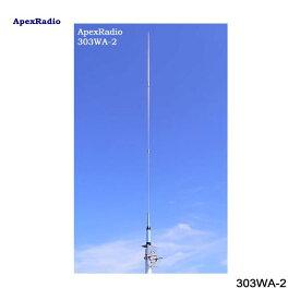 ApexRadio 303WA-2 長中短波受信用アンテナ AM HF BCL