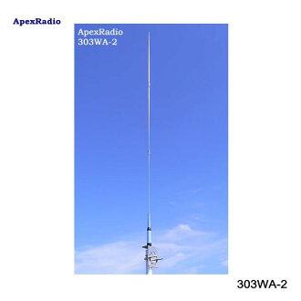 ApexRadio 303WA-2 中村短波接收天线