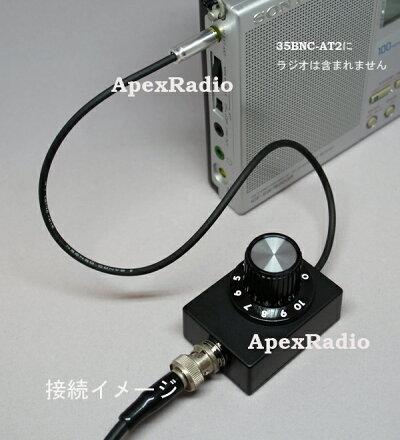 35BNC-AT2_暫定型_接続イメージ