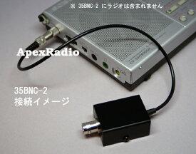 BCLに 35BNC-2 変換ケーブル(C・サージアレスタ入) ポータブル短波ラジオ用 (ApexRadio 35BNC-2)