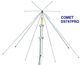 DS747PRO コメット エアバンド・広帯域受信用ディスコーンアンテナ (DS-747PRO) 航空無線 広帯域受信 アマチュア無線 BCL