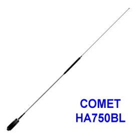 コメット HA750BL HFブロードバンドアンテナ (COMET) (HA-750BL) (ロングエレメント) アマチュア無線