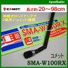供彗星SMA-W100RX宽带收信使用的轻便的天线杆天线(SMA-W100RX)(SMA)(COMET)