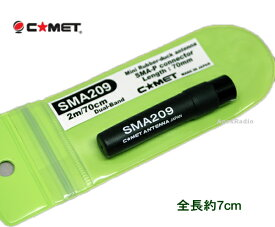 コメット SMA209 ハンディアンテナ (SMA-209)(COMET) アマチュア無線 (ソフトラバータイプ)【ネコポス可】