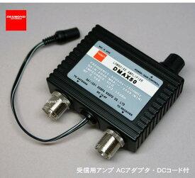 第一電波 DMAX50 0.5 〜 1500MHz 受信用プリアンプ (DMAX-50) 広帯域受信 ワイドバンド