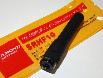 SRHF10 144 / 430 MHz 频段灵活方便天线 (SMA)