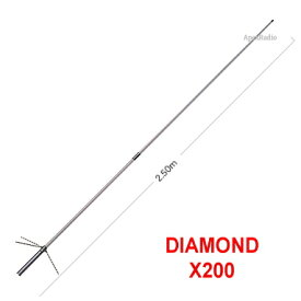 2バンドGP  144 / 430MHz 第一電波工業 X200 (X-200)  (DIAMOND)(グラスファイバー製2分割)アマチュア無線
