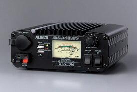 【ポイント10倍】DC-DCコンバータ アルインコ DT-930M (DT930M) (DC24V → DC13.8V変換) 24V車などに