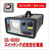 Stabilization power supply direct current (10V - 30V) Daiwa industry SS-606H (DC10 - 30V / 30A) SS606H (switching type) amateur radio communications