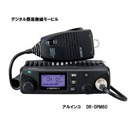 【ポイント15倍】DR-DPM60 簡易デジタル無線 アルインコ 車載型 デジタル簡易・登録局 (DRDPM60) ライセンスフリー無線