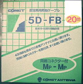 5D-FB 同軸ケーブル 20m コメット 固定用 (MP-MP) (5DFB) 屋外用耐候性ケーブル使用