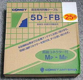 5D-FB 同軸ケーブル 25m コメット 固定用 (MP-MP)(5DFB)