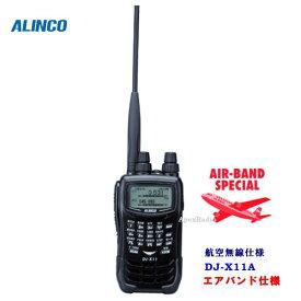 【ポイント10倍】DJ-X11A 広帯域 受信機 エアバンド仕様 アルインコ ハンディ レシーバー (DJX11A) 航空無線 アマチュア無線 BCL