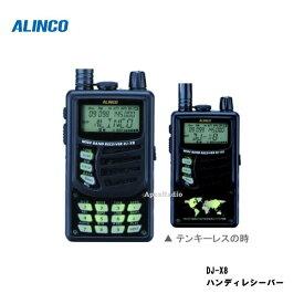 【ポイント10倍】DJ-X8 広帯域 受信機 アルインコ ハンディレシーバー アマチュア無線 BCL(DJX8)