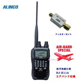 DJ-X11A + ABF128-SMA アルインコ ハンディ レシーバー エアバンド仕様 BPFセット 受信機 アマチュア無線 BCL