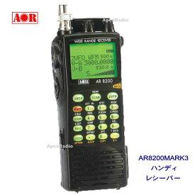 【ポイント5倍】広帯域受信機 AR8200MARK3 ハンディ レシーバー エーオーアール 受信機 航空無線 アマチュア無線 (AOR)(AR8200MK3)