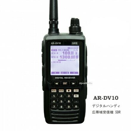 エーオーアール  AR-DV10 デジタル ハンディレシーバー 広帯域 受信機 アマチュア無線 (100kHz-1300MHz)(AOR)(ARDV10)