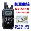 DJ-X11A + ABF128-SMA アルインコ ハンディ レシーバー エアバンド仕様 BPFセット 受信機