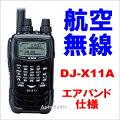 アルインコ_DJ-X11A_ハンディレシーバー_航空無線_エアバンド