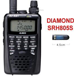 【ポイント10倍】DJ-X81 ハンディ レシーバー (SRH805S付) アルインコ (ワンセグ音声・EWS対応)受信機 (DJX81) (ALINCO)(SRH805S付)