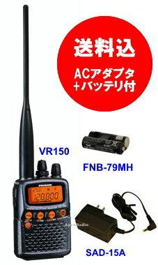 【SP】 VR-150 広帯域 受信機 スタンダード ハンディ レシーバー (VR150) (本体セット+SAD-15A+FNB79MH)