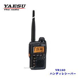 VR-160 広帯域 受信機 ヤエス ハンディ レシーバー (VR160)(YAESU) アマチュア無線 BCL